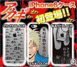 アカギ/アカギ iPhone6ケース