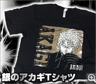 アカギ・天・福本ALLSTARS/銀のアカギ Tシャツ