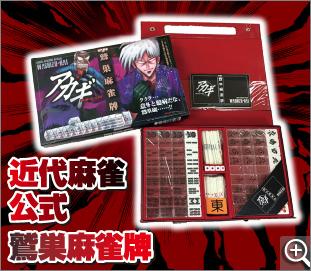 アカギ・天・福本ALLSTARS/近代麻雀公式 鷲巣麻雀牌
