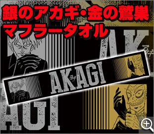 アカギ・天・福本ALLSTARS/銀のアカギ・金の鷲巣 マフラータオル