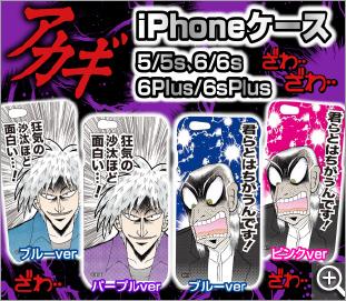 アカギ/アカギ<br>iPhoneケース<br> アカギ「狂気の沙汰ほど面白い…!」<br> ブルー/パープルVer<br> 鷲巣「君らとはちがうんです!」<br> ブルー/ピンクVer