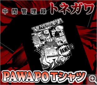 その他/中間管理録トネガワ<br>PAWAPO Tシャツ