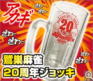 アカギ/鷲巣麻雀20周年ジョッキ