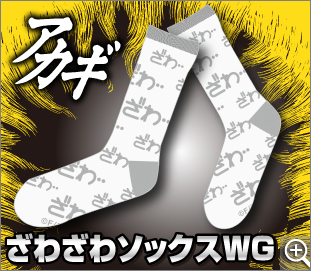 アカギ/アカギ<br>ざわざわソックスWG