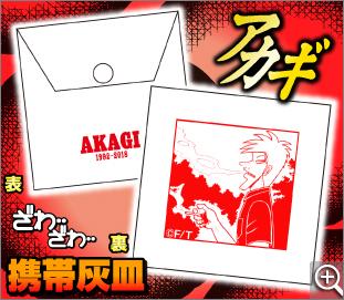 アカギ・天・福本ALLSTARS/アカギ<br>携帯灰皿