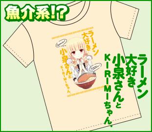 ラーメン大好き小泉さん/ラーメン大好き小泉さん<br>ラーメン大好き小泉さんとKIRIMIちゃん.  魚介系?Tシャツ