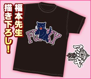 マミヤ/闇麻のマミヤ<br>マミヤTシャツ