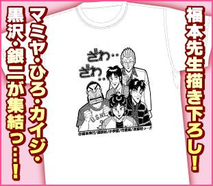 マミヤ/闇麻のマミヤ<br>福本ヒーロー集結Tシャツ