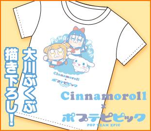 ポプテピピック/ポプテピピック<br>FUWAFUWA Tシャツ